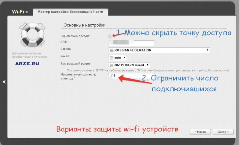 wifi-nastoiki-1-e1425980893540