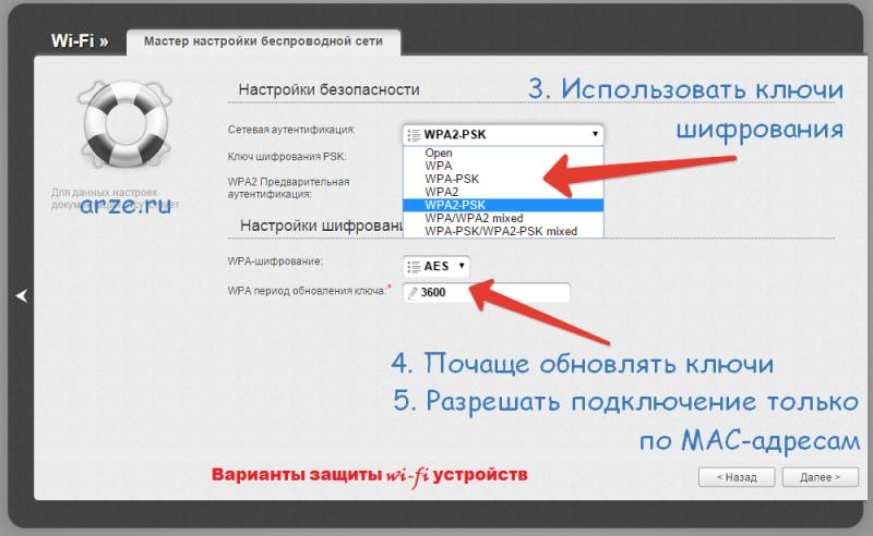 wifi-nastoiki-21-e1425980902588
